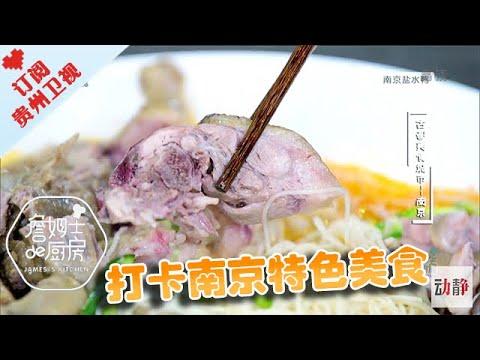 陸綜-詹姆士的廚房-20200618 打卡南京特色美食
