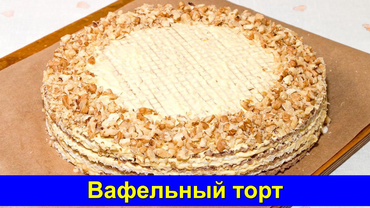 Вафельные торты в домашних условиях 684
