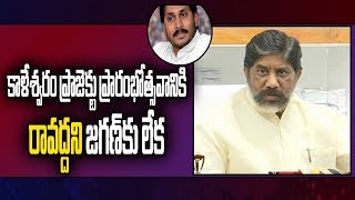 Mallu Bhatti Vikramarka Writes Letter to CM YS Jagan Over Inauguration of Kaleshwaram Project| TV5