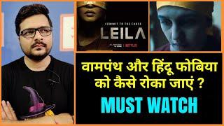 Leila Series Trailer Review   हिंदू फोबिया और कम्युनिज्म का हल क्या हैं ?
