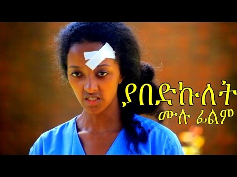 Ethiopian Movie - Yabedkulet 2016 Full Movie (ያበድኩለት  ሙሉ ፊልም)