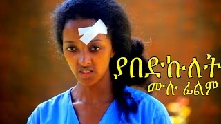 Ethiopian Movie - Yabedkulet 2016 Full Movie (ያበድኩለት  ሙሉ ፊልም)