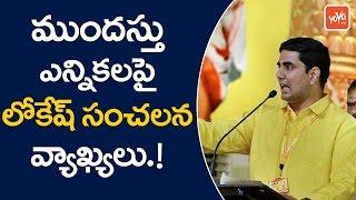 ముందస్తు ఎన్నికలపై లోకేష్ సంచలన వ్యాఖ్యలు! Lokesh Sensational Comments On Early Elections!