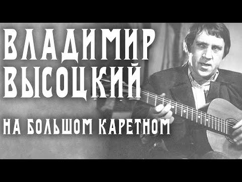 Высоцкий Владимир - Большой Каретный
