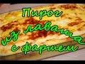 ОоЧень Вкусный Ленивый Пирог Из Лаваша с Фаршем.Рецепты Любимых Блюд.