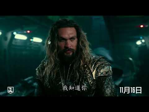 《正義聯盟》海中皇者-水行俠