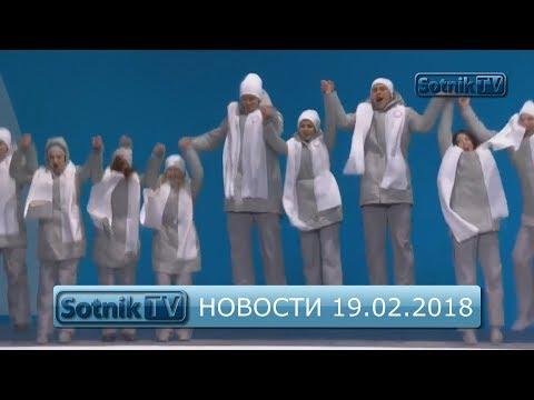 НОВОСТИ. ИНФОРМАЦИОННЫЙ ВЫПУСК 19.02.2018