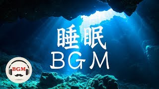 Sleep Music, Meditation Music Healing Music, Relaxing Music, Study Music, Yoga Music