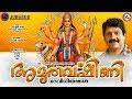 അമ തവർഷ ണ amrithavarshini ദ വ ഭക ത ഗ തങ ങൾ hindu devotional songs malayalam mp3