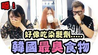 【挑戰】韓國最臭食物!像染髮劑的魔鬼魚刺身? feat 屎萊姆 & 屎嫂 | Mira