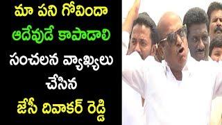 ఆదేవుడే కాపాడాలి సంచలన వ్యాఖ్యలు JC Diwakar Reddy Reveals TDP Election Results AP | Cinema Politics
