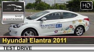Тест-драйв Hyundai Elantra 2011