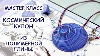 КОСМИЧЕСКИЙ КУЛОН ★ ПОЛИМЕРНАЯ ГЛИНА ★ МАСТЕР КЛАСС ANNAORIONA