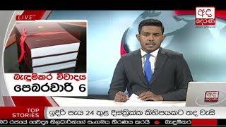 Ada Derana Late Night News Bulletin 10.00 pm - 2018.01.30