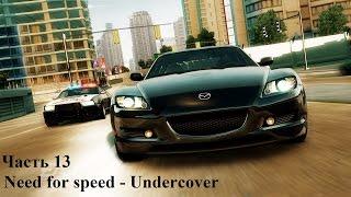 Прохождение игры need for speed undercover часть 13