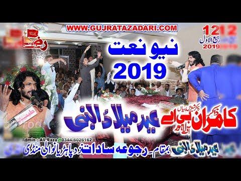 Zakir Kamran Abbas BA | 12 Rabi ul awal 2019 | Rajoa Sadat Mandi || RazaProduction