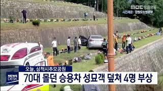 삼척 70대 몰던 승용차 성묘객 덮쳐 4명 부상