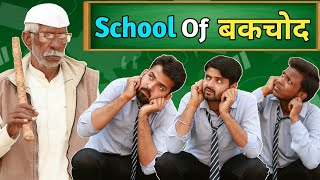 School of Bakchod || Bakchodi ki Hadh || Desi panchayat || Morna Entertainment ||