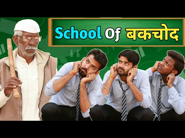School of Bakchod  Bakchodi ki Hadh  Desi panchayat  Chauhan Vines  Morna Entertainment