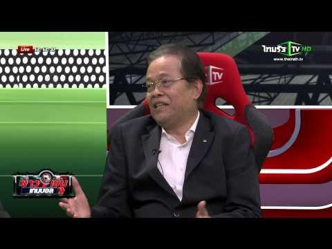 ข่าวกีฬาวันนี้ ไทยรัฐ เสนอข่าวสารของกองทัพนักกีฬาไทย