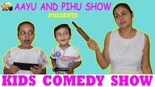 KIDS COMEDY SHOW   MUMMY ANGRY KIDS WATCHING CARTOON   INDIAN FAMILY VIDEOS   AAYU AND PIHU SHOW