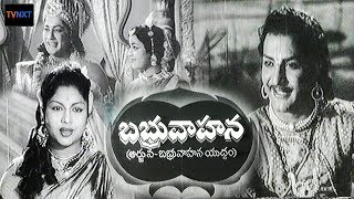 Babruvahana Telugu Full Movie HD - NTR | S.Varalakshmi | B.Saroja Devi