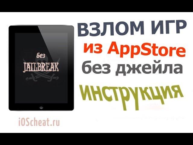 Как взламывать приложения из AppStore (без джейлбрейка). Взлом игр iOS.