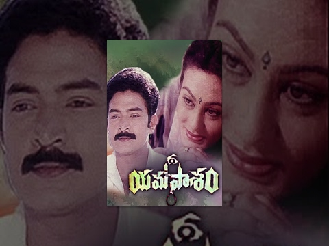 Yamapasam - Telugu Full Length Movie