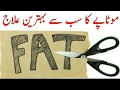 Best treatment for weight loss | wazan kam karne ka tarika in urdu