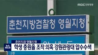 검찰, `학생 충원율 조작` 의혹 강원관광대 압수수색