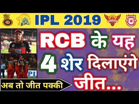 IPL 2019: RCB को यह 5 खतरनाक खिलाड़ी दिलाएंगे जीत : RCB Best Players
