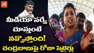 YCP MLA Roja Satires on Chandrababu Delhi Tour | Roja Comments on Media Survey | Niti Aayog | YOYOTV