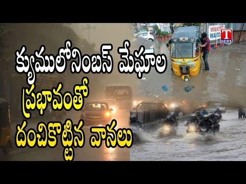 Heavy Rains Lashes Hyderabad | Cumulonimbus Clouds Effect  | TNews Live Telugu