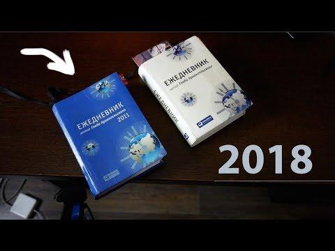 ЛУЧШИЙ ежедневник на 2018 ГОД (возможно и НЕТ!)