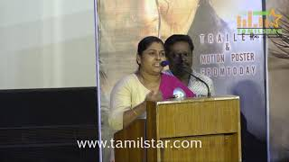 Paanjali Movie Audio Launch