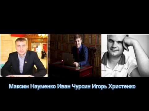 Инфобизнес с нуля Иван Чурсин, Игорь Христенко, Макс Науменко