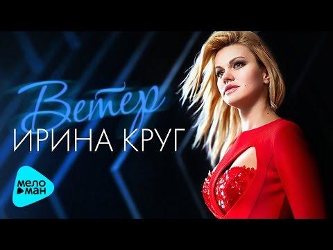 Ирина Круг -  Ветер (Official Audio 2017)