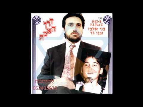 בני וגד אלבז - לא קשה לחזור בתשובה  Lo Kashe Lahzor Bitshuva