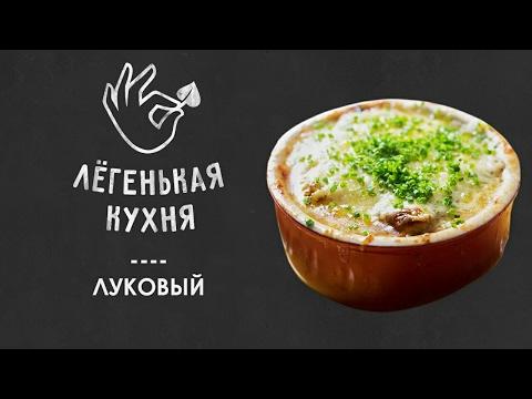 Классический французский луковый суп 👌