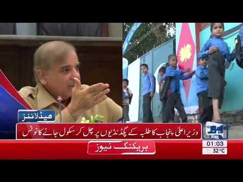Cover Lagu 01 AM Headlines Lahore News HD - 13 October 2017