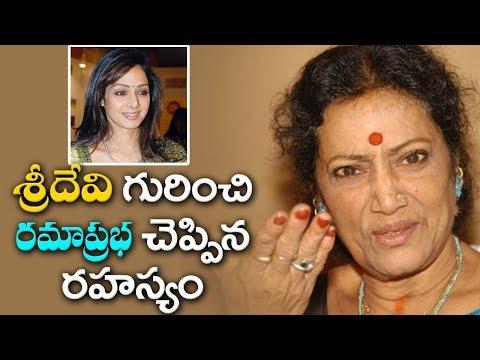 శ్రీదేవి గురించి రమాప్రభ చెప్పిన రహస్యం | Senior Actress Rama Prabha Comments On Sridevi