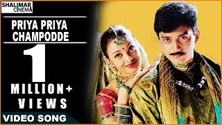 Jeans Movie || Priya Priya Champodde Video Song || Prashanth, Aishwarya Rai