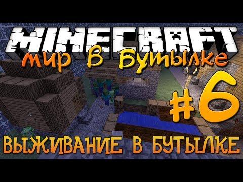 Выживание в бутылке #6 - ЗАВАРУШКА В ДЕРЕВУШКЕ - Minecraft Survival Map