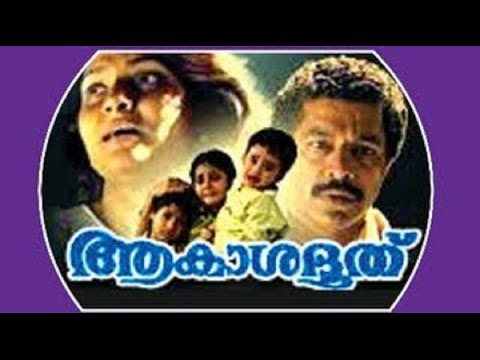 Akashadoothu Malayalam Full Movie | Malayalam Movies Online 2014 | Madhavi, Murali video