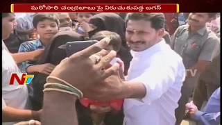 Chandrababu Naidu has done PhD in Cheating : YS Jagan || Praja Sankalpa Yatra