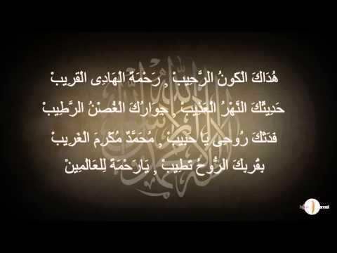 Video Lirik - Lau Kana Bainana Hijjaz