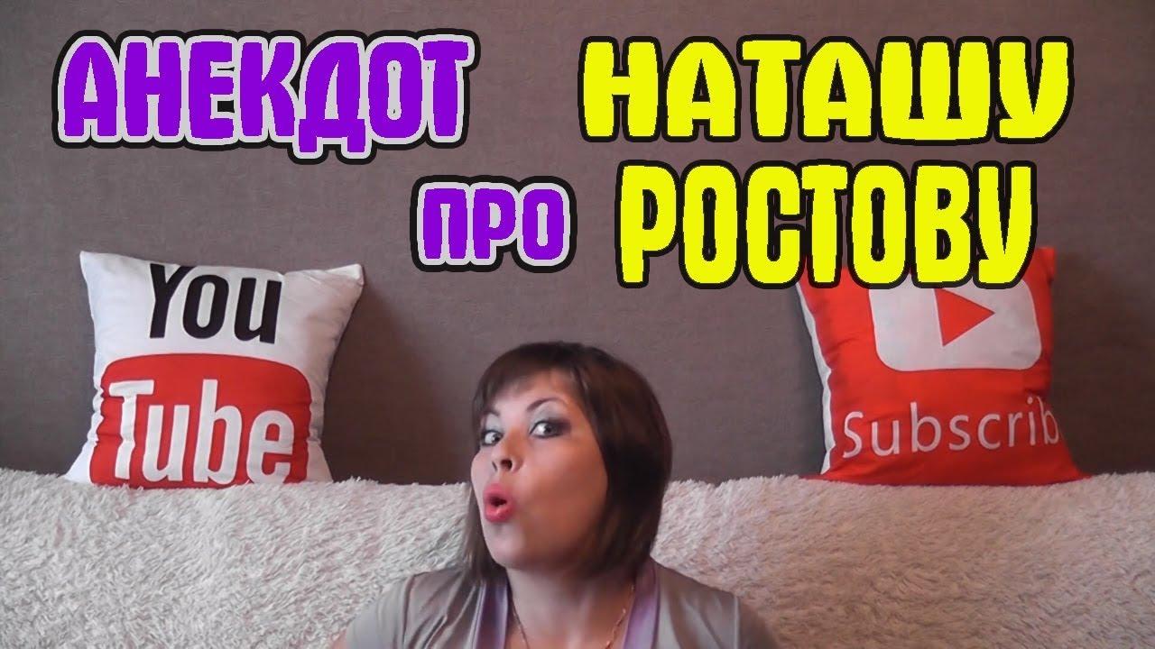 Анекдот Про Ростову
