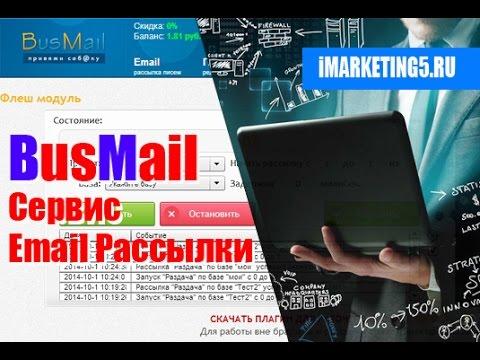 BusMail - сервис для массовой рассылки email писем