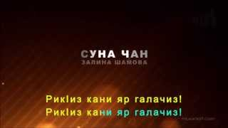 Залина Шамова - Суна чан