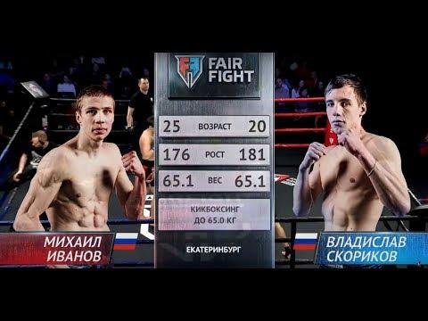Владислав Скориков - Михаил Иванов | Турнир Fair Fight VII | ПОЛНЫЙ БОЙ
